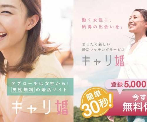 キャリ婚の評判・口コミ!女性有料・男性無料の婚活サイト!働く女性に納得の出会い!