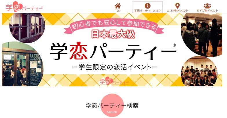 学恋パーティーの評判・口コミ!1人参加はできる?かわいい子&イケメンは多い?